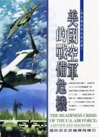 cover of report as published in Taiwan